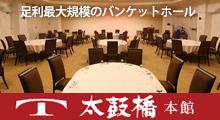 バンケットホール・太鼓橋本館